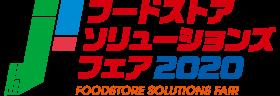 フードストアソリューションズフェア2020